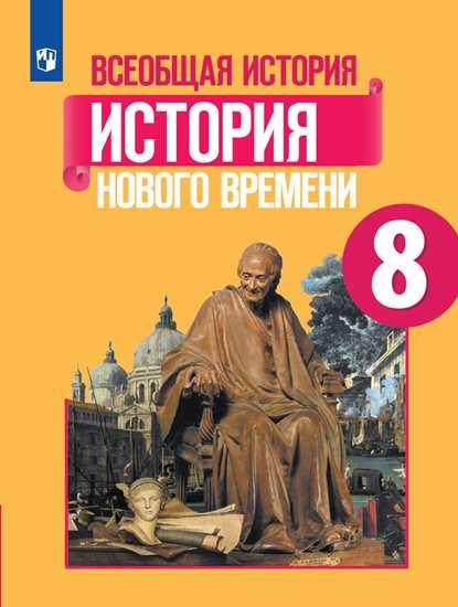 Юдовская, Всеобщая История, История Нового Времени, 8 класс Учебник