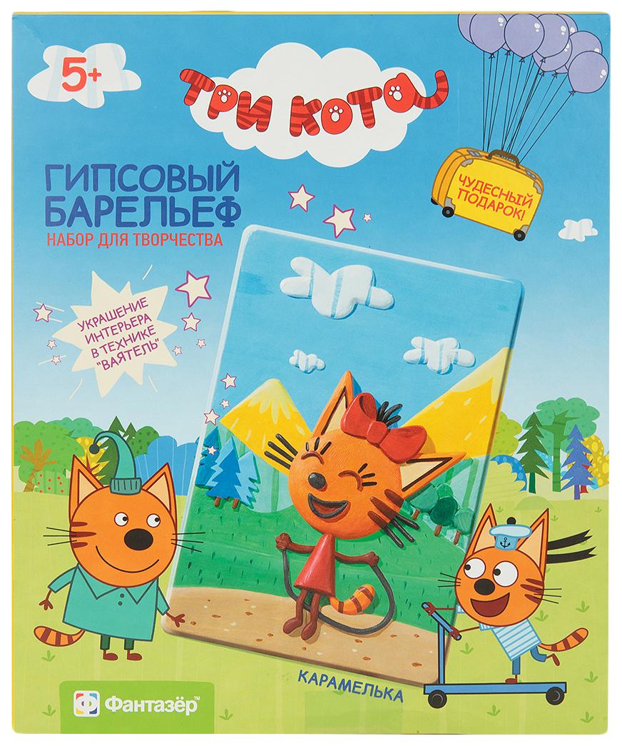 Купить ФАНТАЗЕР Барельеф Карамелька Три кота 405115, Фантазер, Рукоделие