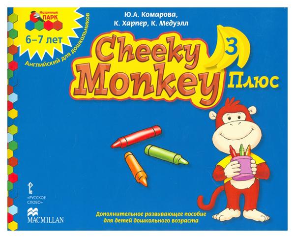 Купить Русское Слово Cheeky Monkey 3 плюс, Дополнительное Развивающее пособие для Детей Дошкольно, Русское слово, Подготовка к школе