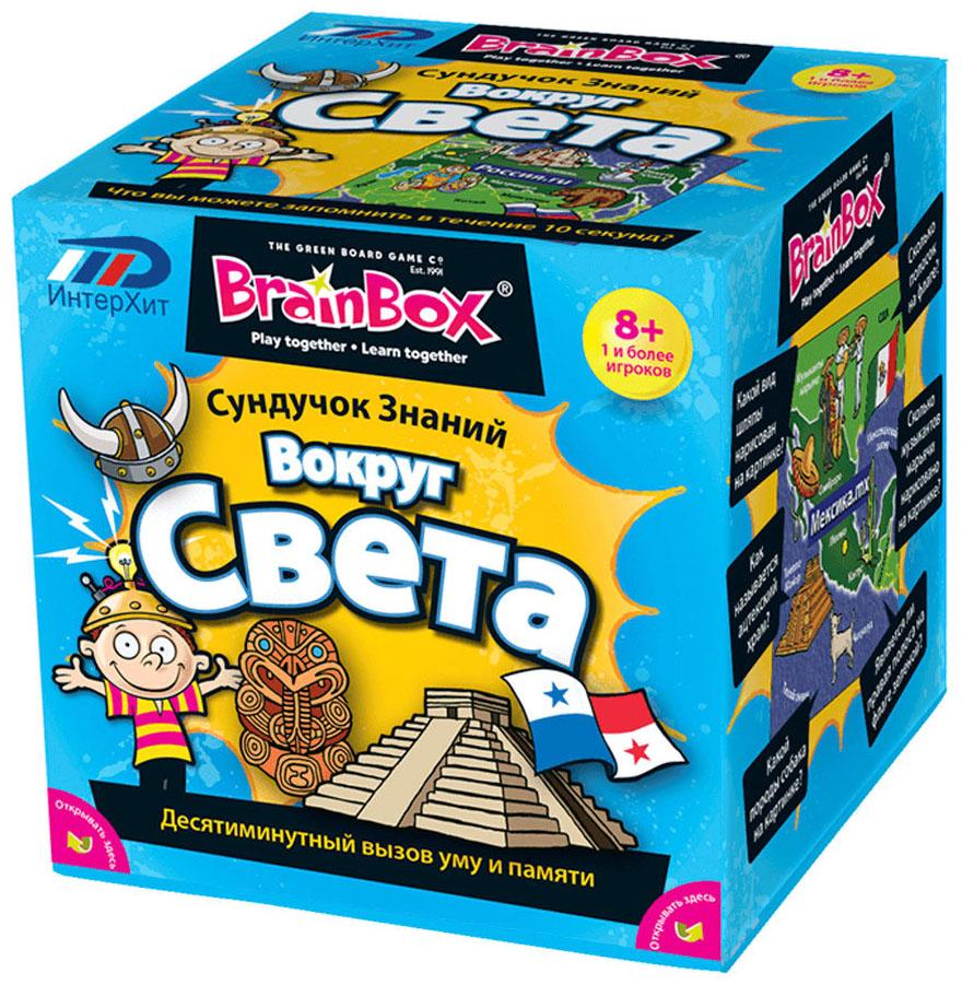 Семейная настольная игра Brain Box Сундучок Знаний Вокруг Света.