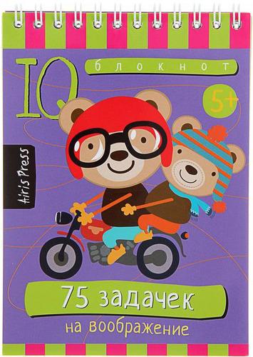 Купить Обучающая книга Айрис Умный Блокнот. 75 Задачек на Воображение (25543), Айрис-пресс, Книги для развития мышления