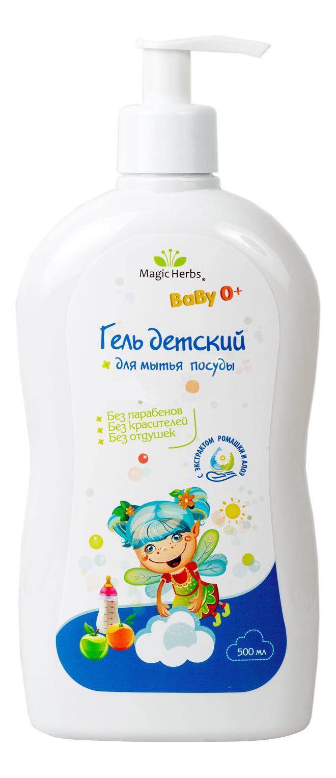 Купить Средство для мытья детской посуды Magic Herbs С экстрактом ромашки и алоэ 500 мл,