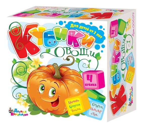 Детские кубики Десятое Королевство Овощи