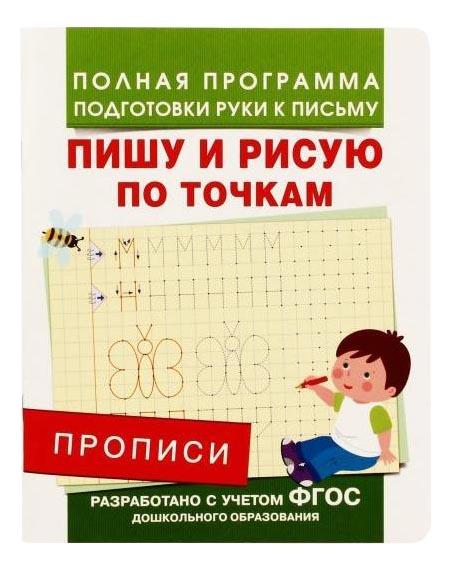 Купить Пишу и рисую по точкам, Книжка Росмэн пишу и Рисую по точкам, Прописи
