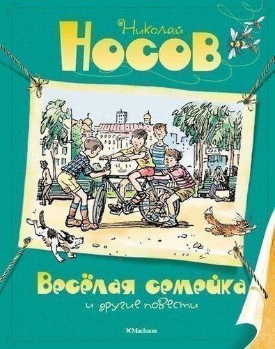 Купить Весёлая Семейка и Другие повести, Махаон, Детская художественная литература