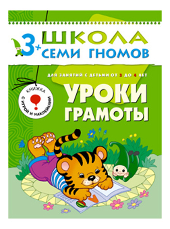 Купить Уроки грамоты 4-й год обучения, Книжка Мозаика-Синтез Уроки Грамоты 4-Й Год Обучения, Книги по обучению и развитию детей
