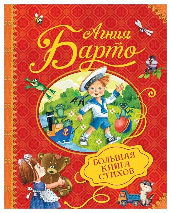 Книга Росмэн Барто А. Большая книга Стихов фото