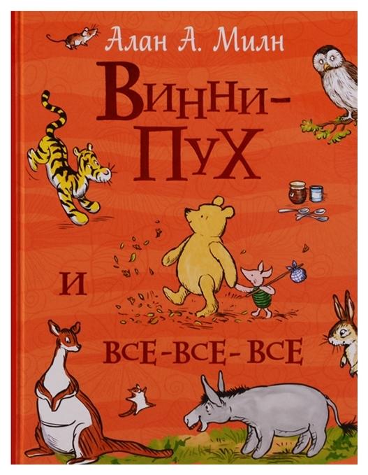 Книга Росмэн Милн А. Винни Пух и все-все-все, Все истории фото