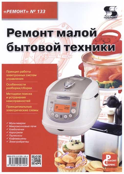Ремонт малой бытовой техники. Выпуск № 133