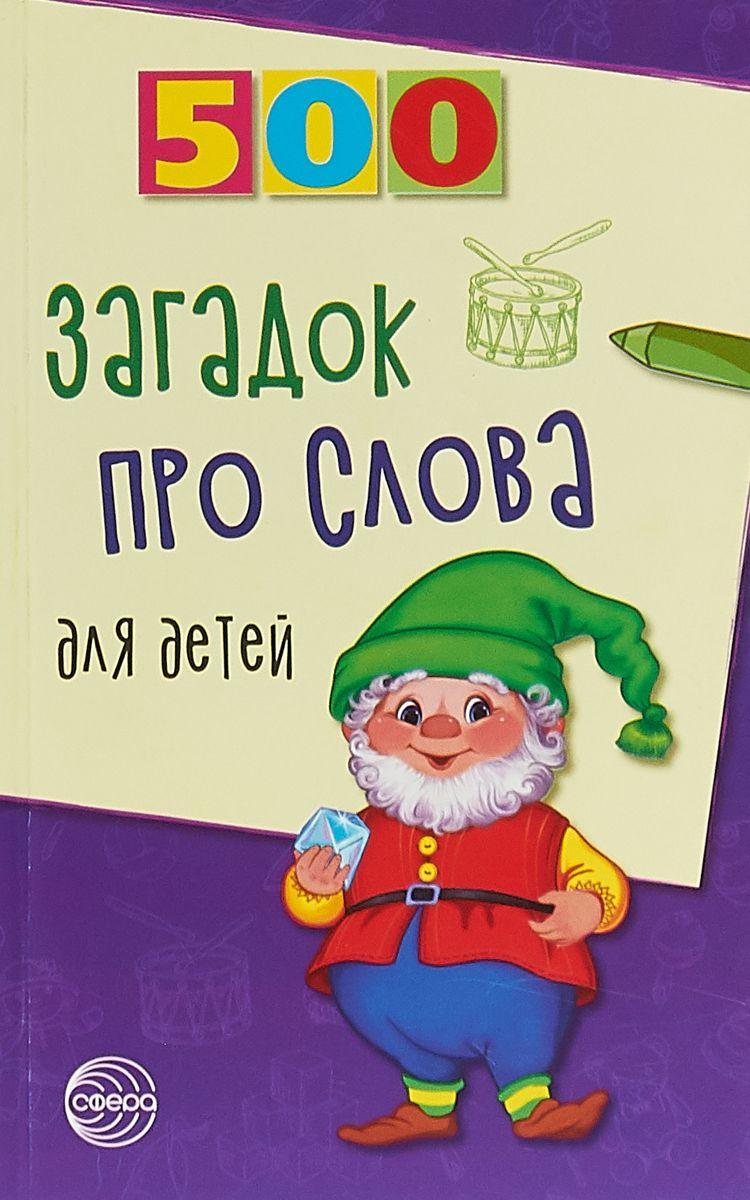 Купить Агеева. 500 Загадок про Слова для Детей., Сфера, Потешки и скороговорки