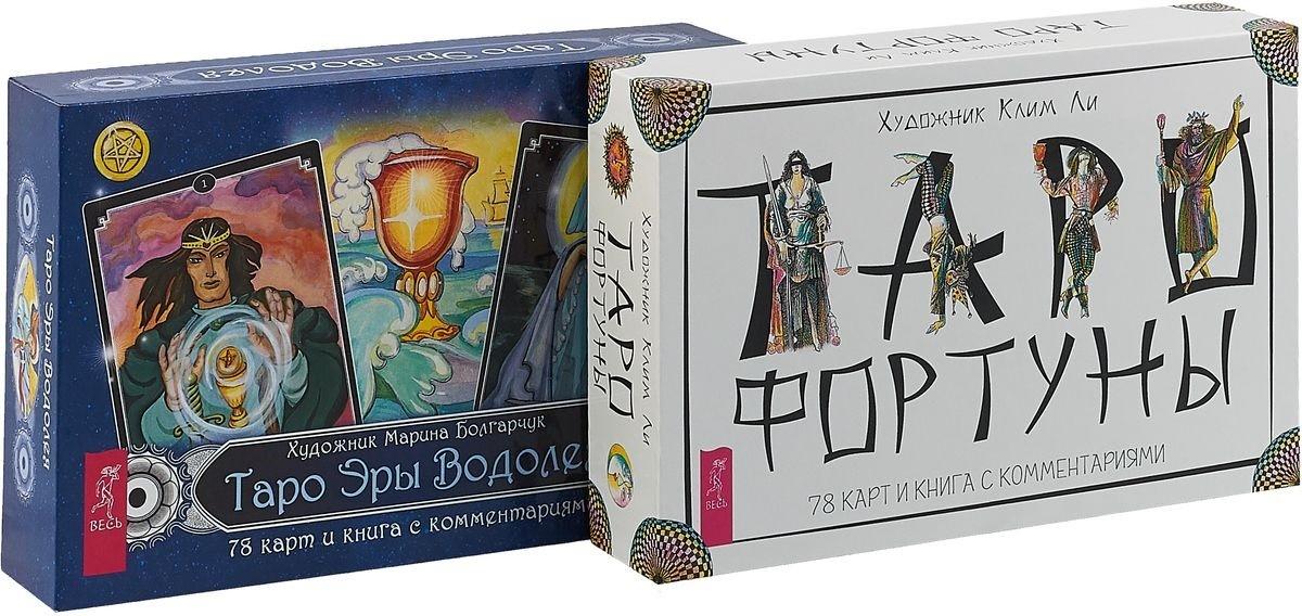 Таро Фортуны. таро Эры Водолея (Комплект из 2 книг)