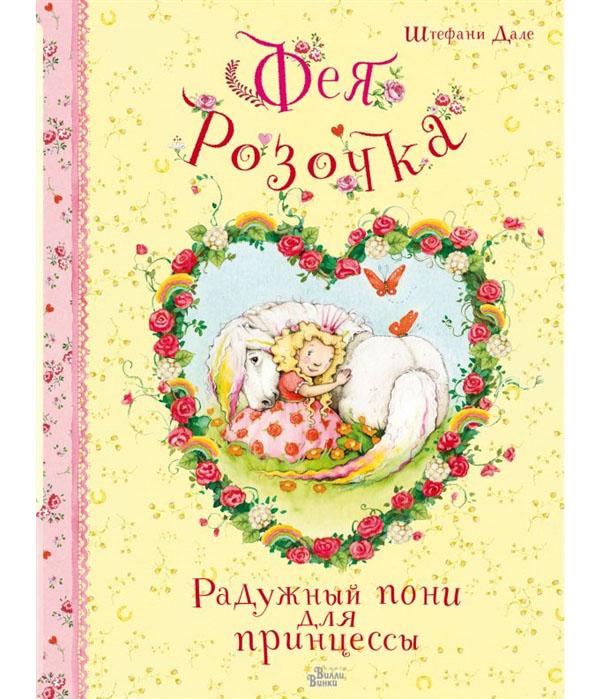 Купить Фея Розочка. Радужный пони для принцессы, Редакция Вилли Винки, Сказки