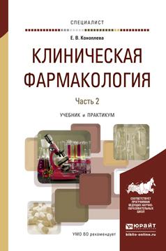Клиническая Фармакология В 2 Ч. Ч.2. Учебник и практикум для Вузов