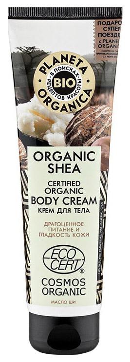 Крем для тела Planeta Organica Organic Shea 140 мл