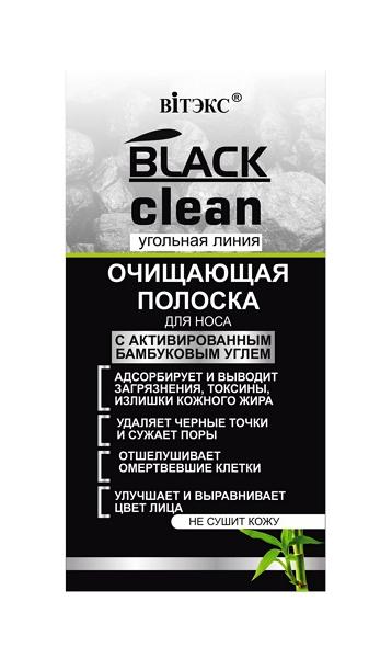 Средство для очищения Витэкс Black Clean