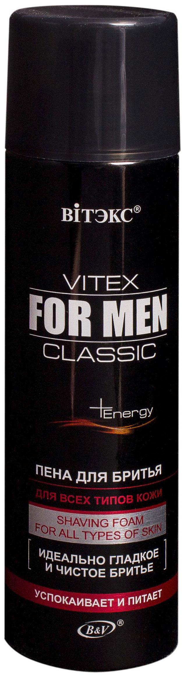 Пена для бритья Витэкс Vitex for men Classic