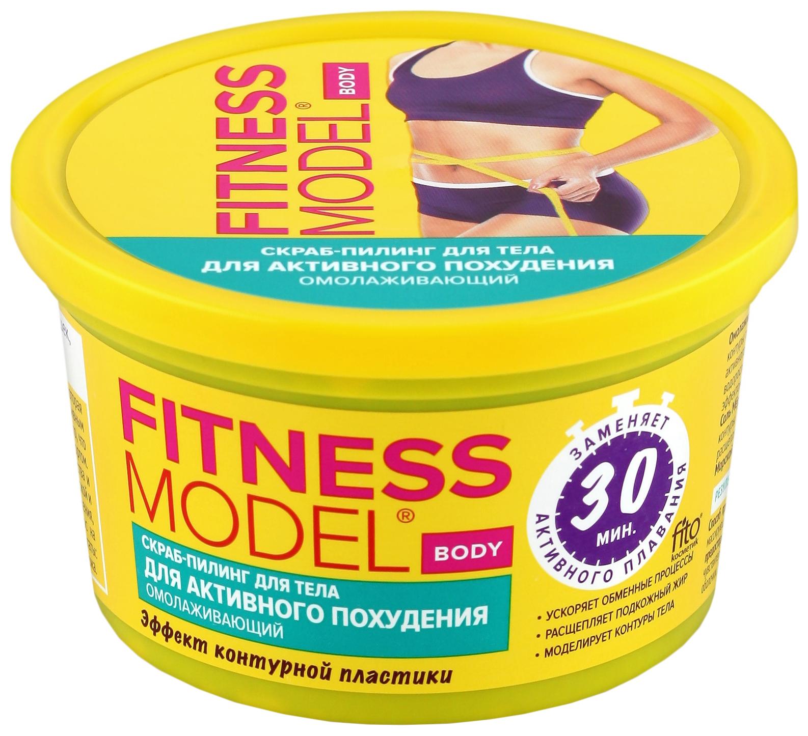Купить Скраб для тела ФИТОкосметик FITNESS MODEL Для активного похудения Омолаживающий 250 мл, Фитокосметик