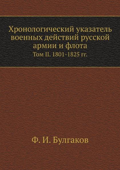 Хронологический Указатель Военных Действий Русcкой Армии и Флота, том Ii, 1801-1825 Гг