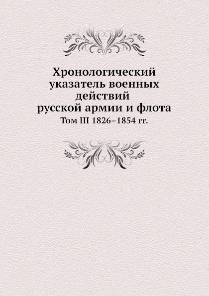 Хронологический Указатель Военных Действий Русской Армии и Флота, том Iii