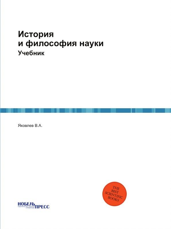 История и Философия науки, Учебник