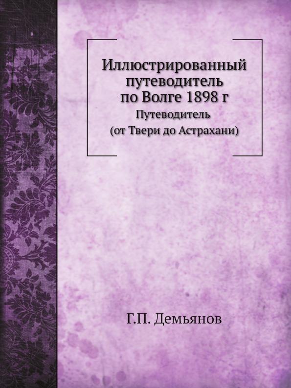 Иллюстрированный путеводитель по Волге 1898 Г, путеводитель (От твери до Астрахани) фото