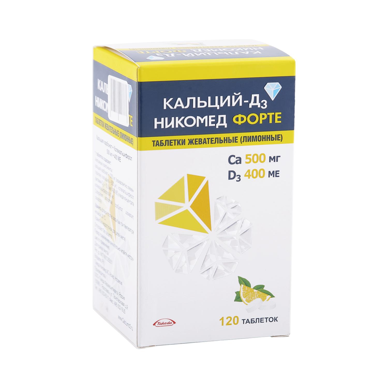Кальций-Д3 Никомед Форте таблетки жевательные лимонный 120 шт.