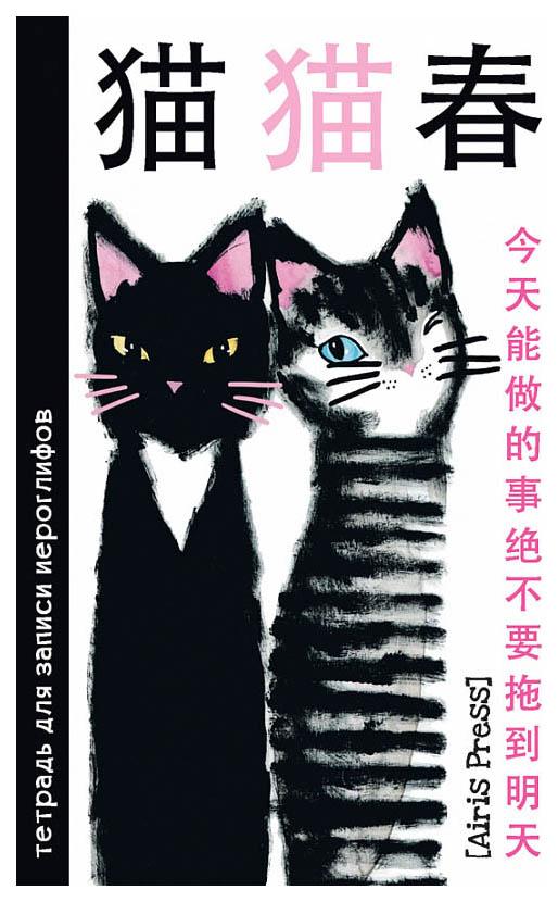 Купить Айрис-Пресс тетрадь для Записи Иероглифов, Мал, Формат (Два кота), Айрис-пресс, Иностранные языки для детей