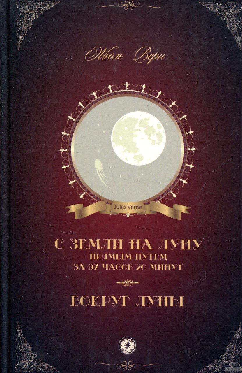 Купить С Земли на Луну. Жюль Верн, Аргументы недели, Детская художественная литература
