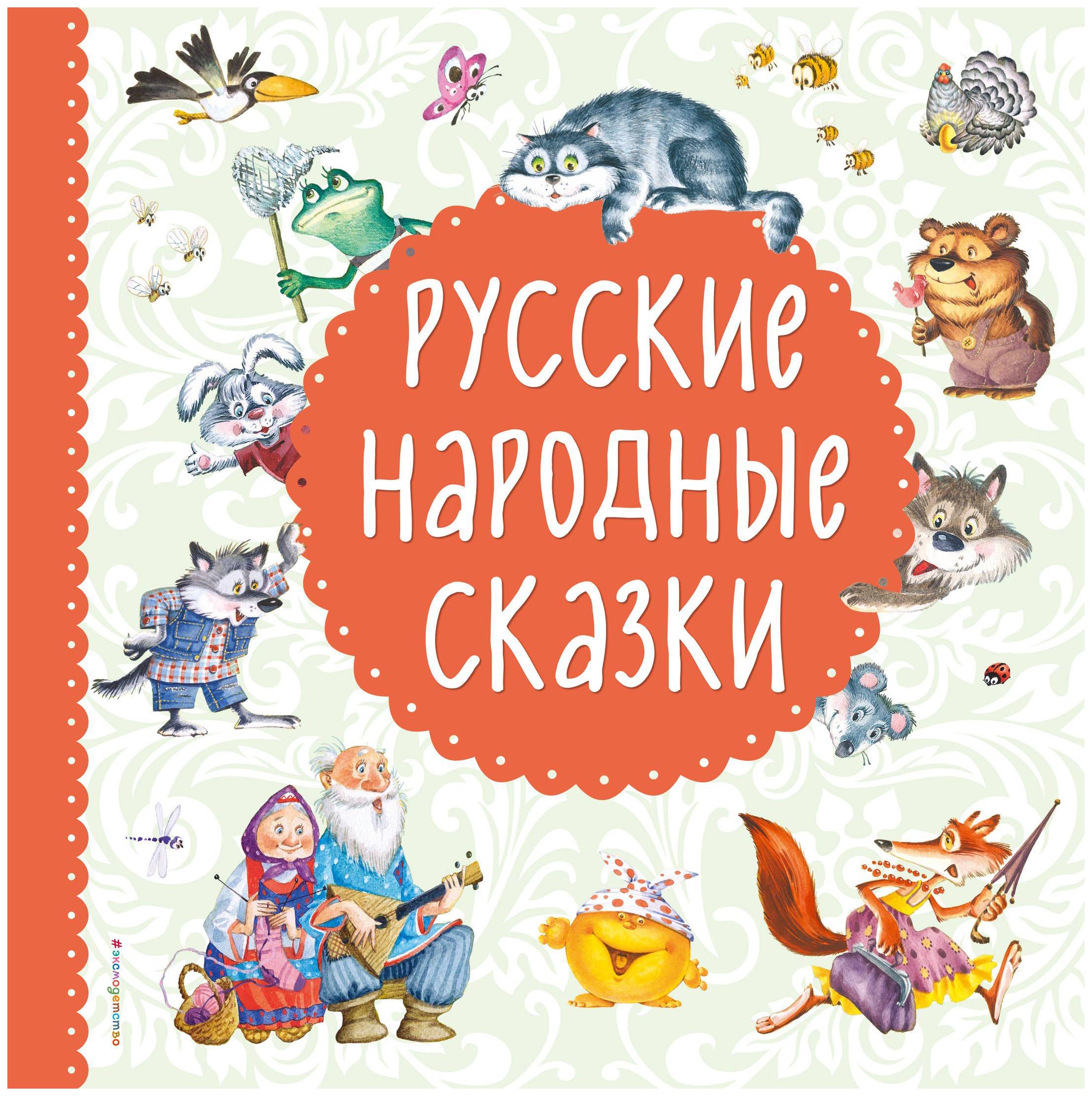 Русские народные Сказки Эксмо