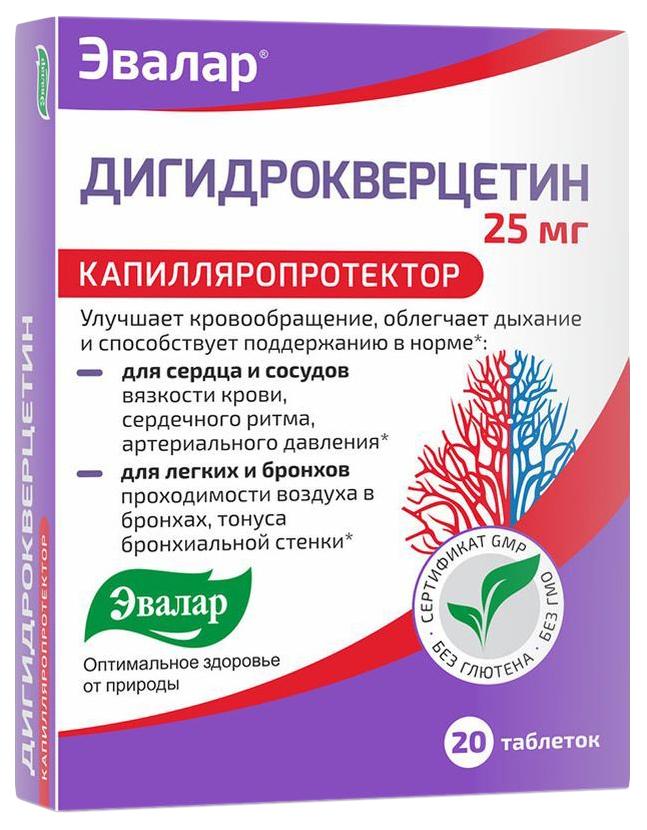 Дигидрокверцетин Эвалар таблетки 25 мг 20 шт.