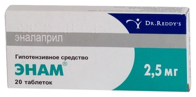 Энам таблетки 2.5 мг 20 шт.