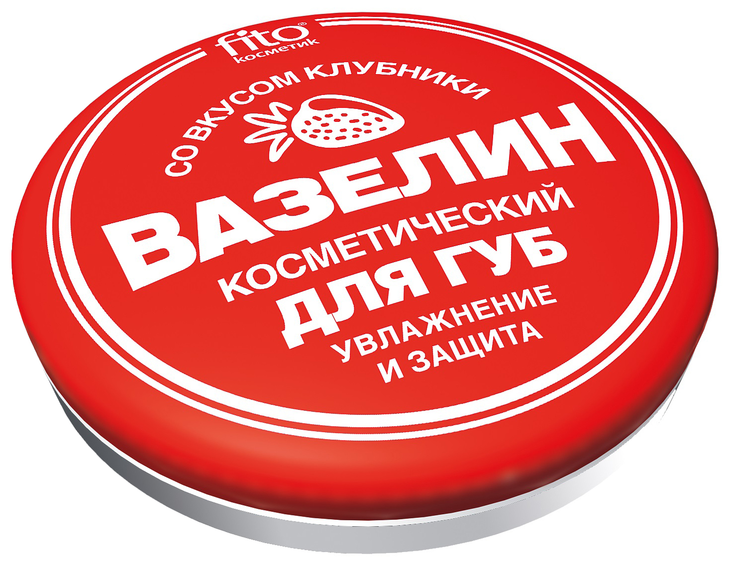 Вазелин косметический Fito Косметик со вкусом клубники