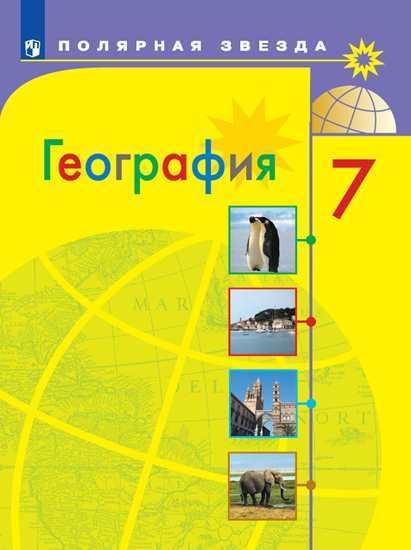 Алексеев, География, 7 класс Учебник