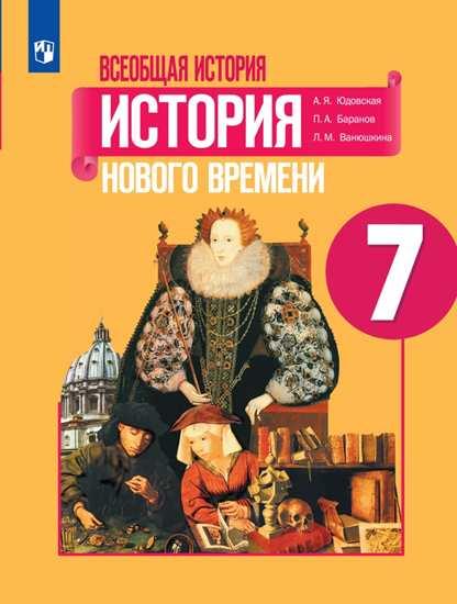 Юдовская, Всеобщая История, История Нового Времени, 7 класс Учебник