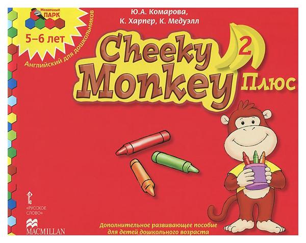 Купить Русское Слово Cheeky Monkey 2, Развивающее пособие для Детей Дошкольного Возраста, Старшая, Русское слово, Подготовка к школе