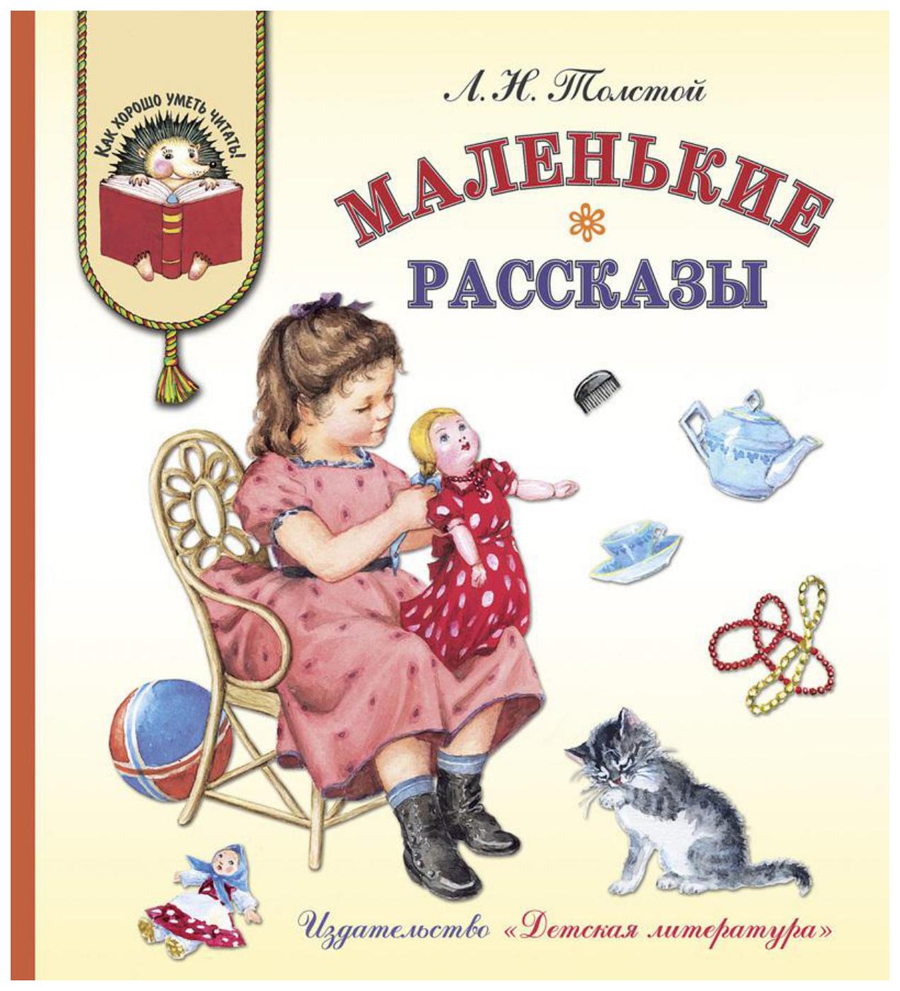 Купить Толстой. Маленькие Рассказы., Детская литература, Рассказы и повести