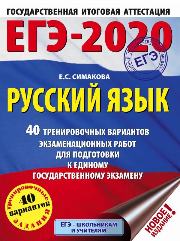 Егэ-2020. Русский Язык. (60Х84 8) 40 Вариантов Экзаменационных Работ для подготовки к Егэ.