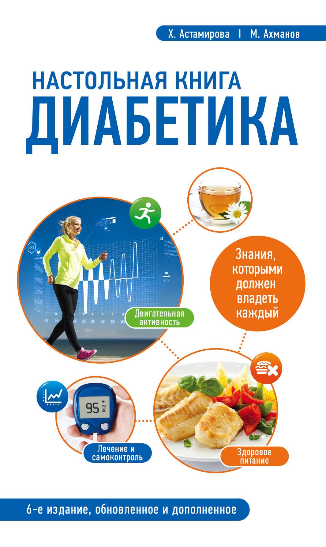 Настольная книга Диабетика: 6 Е Издание