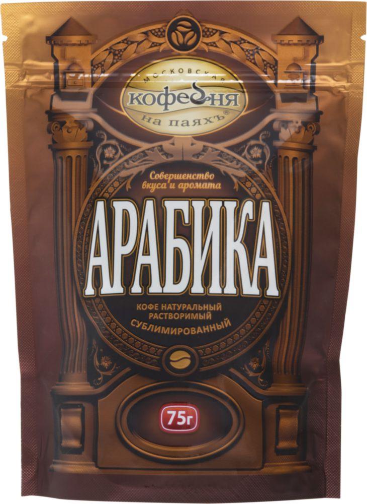 Кофе растворимый Московская кофейня на паяхъ арабика 75 г