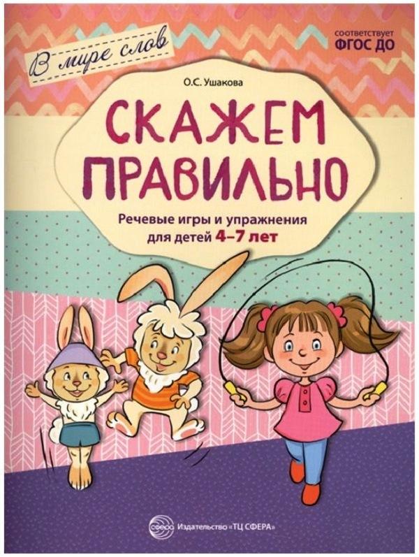 Скажем правильно, Речевые Игры и Упражнения для Детей 4—7 лет Ушакова О, С