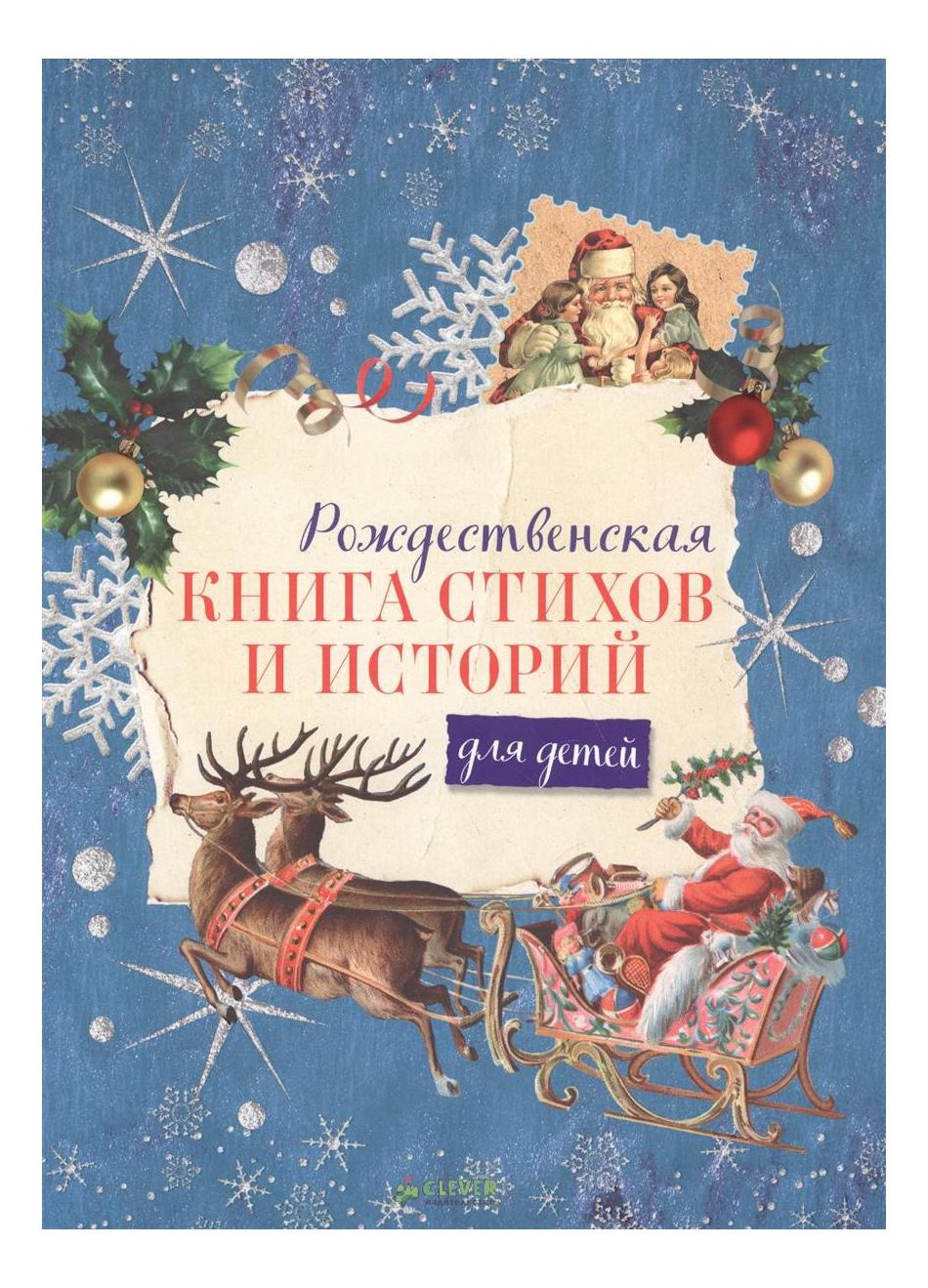 Купить Рождественская книга стихов и историй для детей, Рождественская книга Стихов и Историй для Детей, Clever, Детская художественная литература