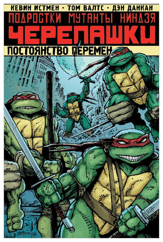 Комикс Подростки Мутанты Ниндзя Черепашки, Постоянство перемен