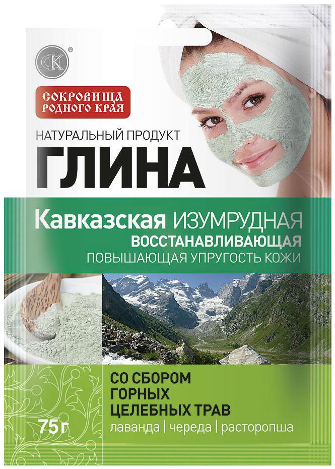 Маска для лица Фитокосметик Глина изумрудная кавказская восстанавливающая 75 г
