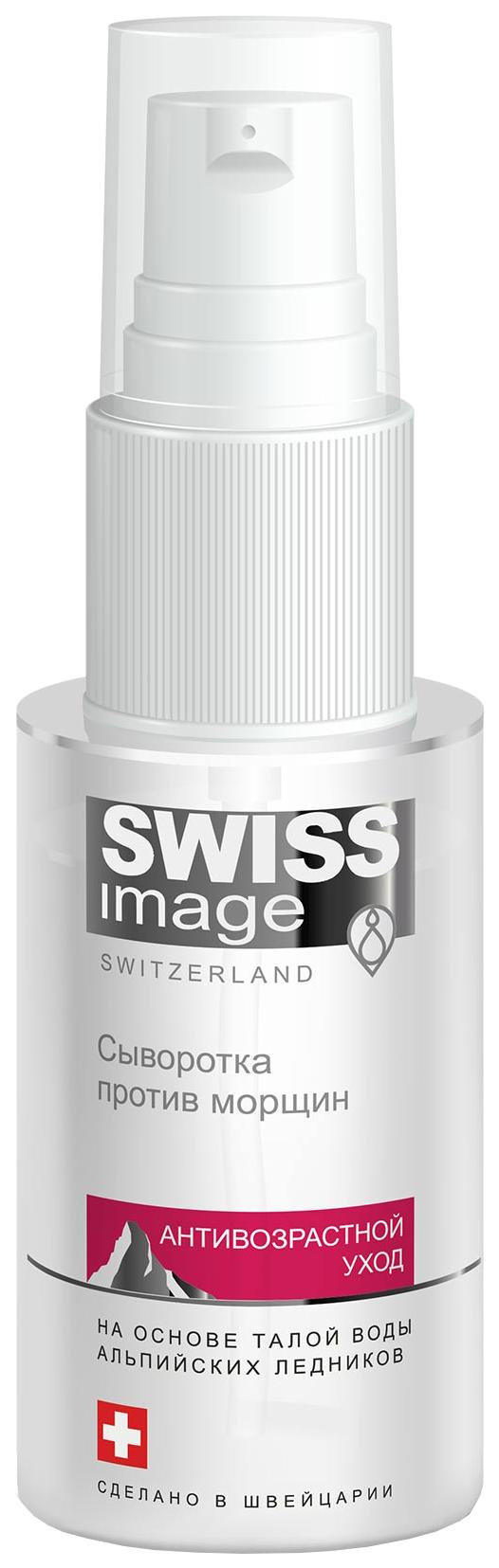 Сыворотка для лица SWISS image АНТИВОЗРАСТНОЙ УХОД Против морщин 30 мл фото
