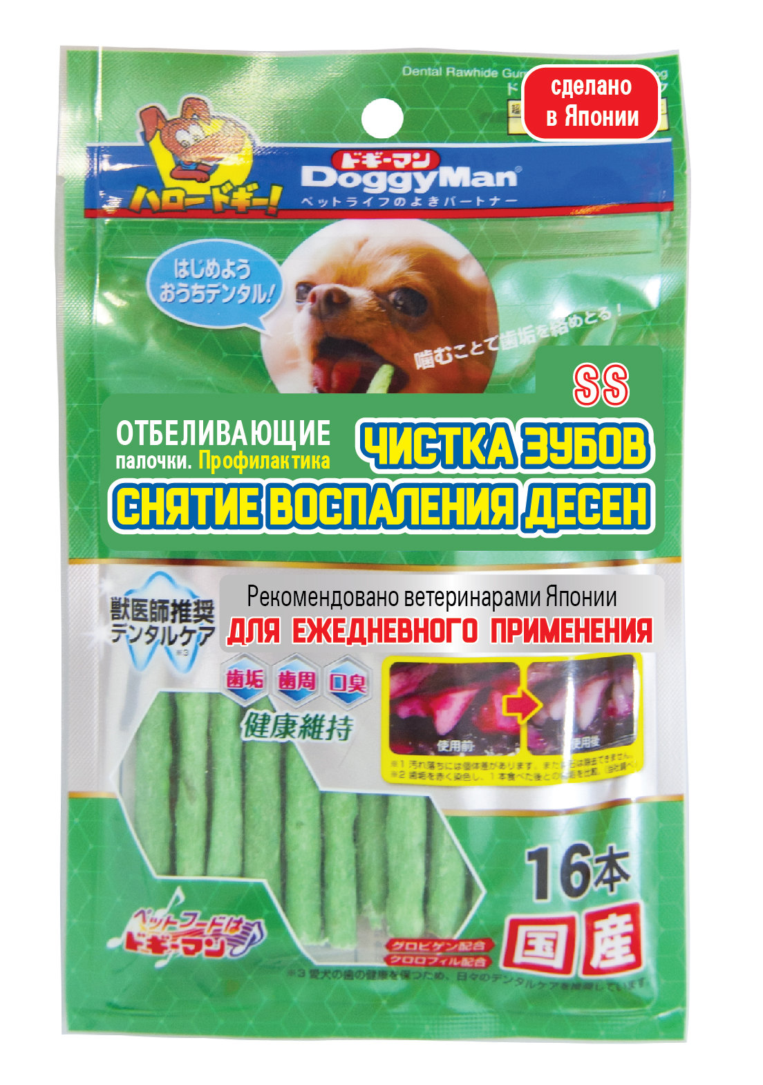 Лакомство для собак Japan Premium Pet, палочки с хлородентом, размер SS, говядина, 55г фото
