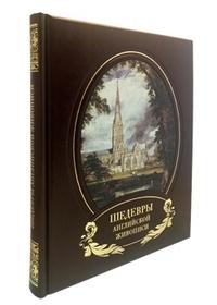 Книга Шедевры английской живописи (кожаный переплет)