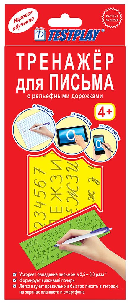 Тренажер для письма, русский язык 27х11см Testplay