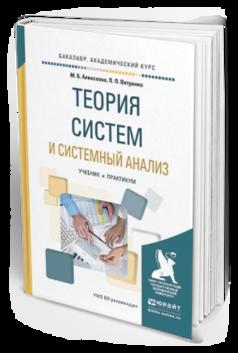 Теория Систем и Системный Анализ. Учебник и практикум для Академического Бакалавриата