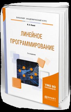 Линейное программирование 2-е Изд. Учебное пособие для Академического Б... фото