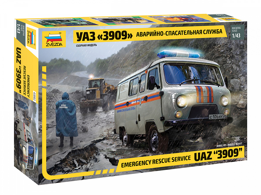 Модель сборная УАЗ 3909 Аварийно-спасател. служба, ZVEZDA, Модели для сборки  - купить со скидкой